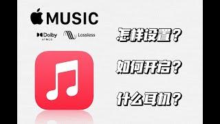 【Apple Music】如何獲取最佳 空間音頻/無損音質
