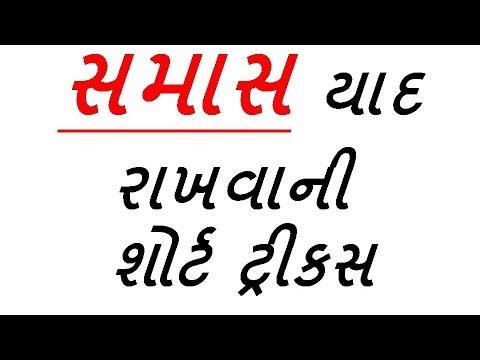 Gujarati Grammar | SAMAS WITH TRICKS | Khowldge in gujarati| short tricks in gujarati