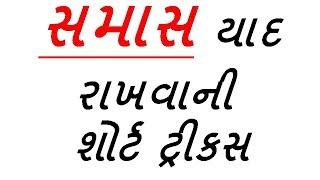 Gujarati Grammar   SAMAS WITH TRICKS   Khowldge in gujarati  short tricks in gujarati
