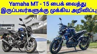 Yamaha MT 15 வைத்திருப்பவர்கள் & வாங்க போறவர்களுக்கு முக்கிய அறிவிப்பு | Yamaha MT 15 Bike Updates