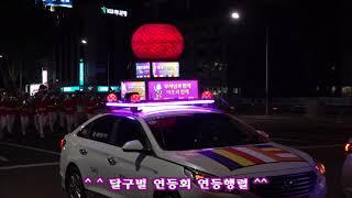 ♥달구벌 연등회 연등행렬 ♥ ^^2018^^형형색색 달구 관등놀이 불기2562년 (2018) 부처님오신날