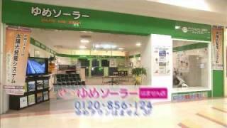 環境商品のプロショップ ゆめソーラー熊本はません店のテレビCM第1弾で...