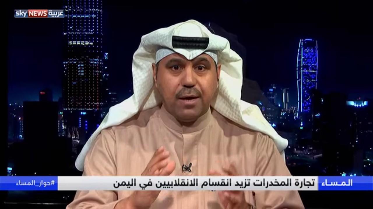 تجارة المخدرات تزيد انقسام الانقلابيين في اليمن