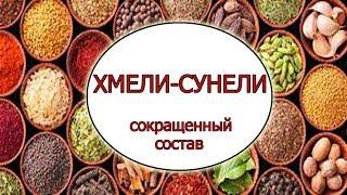 ХМЕЛИ-СУНЕЛИ сокращенный состав //ЗАНИМАТЕЛЬНАЯ КУЛИНАРИЯ