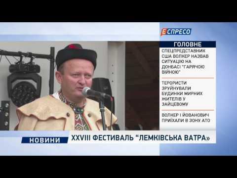 """XXVIII фестиваль """"Лемківська ватра"""""""