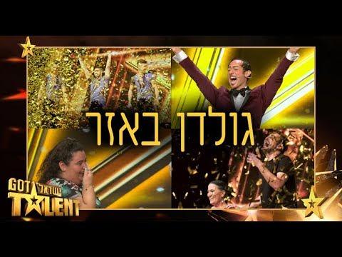 הרגעים הגדולים | הגולדן באזרים של גוט טאלנט ישראל עונה 2