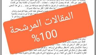 المقالات المرشحة لبكالوريا 2020 بنسبة 100% لشعبة اداب و فلسفة