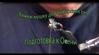 Мушка для Сибирских рек к Осени