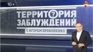 Территория заблуждений с Игорем Прокопенко 10.10.2015