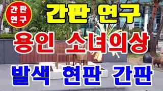 용인 평화의 소녀상 후원인 발색 현판 간판