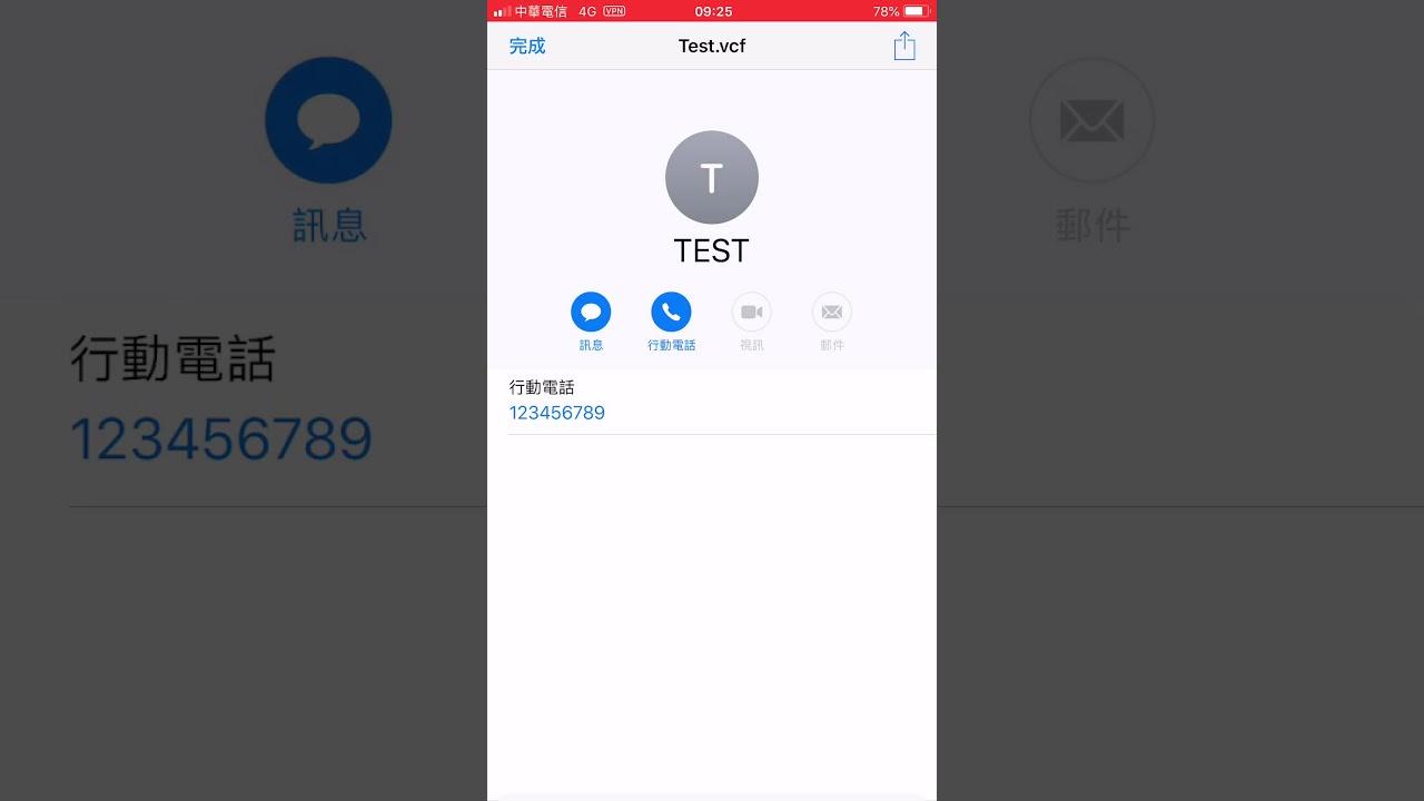 .vcf檔匯入iPhone手機聯絡人教學 - YouTube