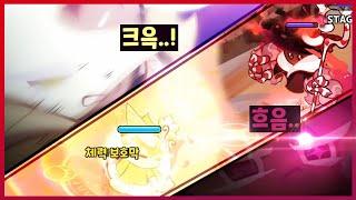 """【쿠키런: 킹덤】 10- 20, """"캔들지팡이의…"""