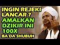 ingin rejeki lancar, amalkan dzikir ini 100x ba'da shubuh - La ilaha illallahul Malikul Haqqul Mubin