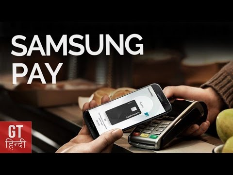 SAMSUNG PAY IN INDIA: Everything To Know (Hindi-हिन्दी ) | GT Hindi