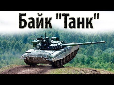 """Байк """"Танк"""" - Бас"""
