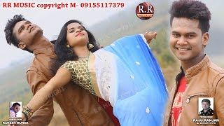 KATAI DOOR RE GORI | कतई दूर रे गोरी | HD New Nagpuri Song 2017 | Singer- Raju