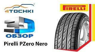 3D-обзор шины Pirelli P Zero Nero - 4точки. Шины и диски Wheels & Tyres 4tochki