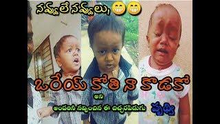 Orey kothinakodako funny kid prudvi Telugu video