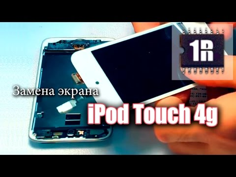 замена дисплея ipod touch