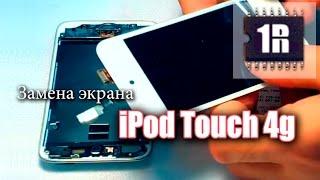 Замена экрана на iPod Touch 4g - www.first-remont.ru/ipod/