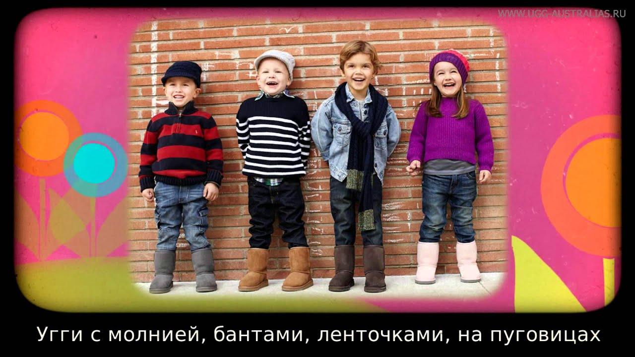 Интернет-магазин ozon. Ru: купите угги и получите доставку по лучшей цене. Модные угги в новом каталоге, а также отзывы покупателей о новых коллекциях из раздела детская обувь.