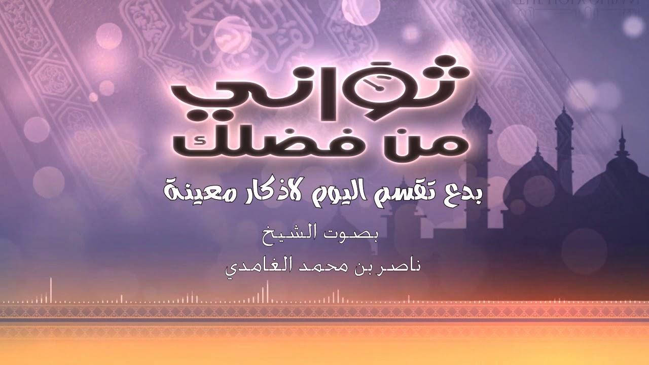 حكم تقسيم اليوم لاذكار معينة - الشيخ/ ناصر ال زيدان الغامدي