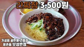 대구맛집/3,500원 간짜장의 끝판대장/3$ delic…