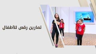 تمارين رقص للأطفال - ريما