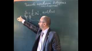 Числові нерівності доведення нерівностей 9 клас