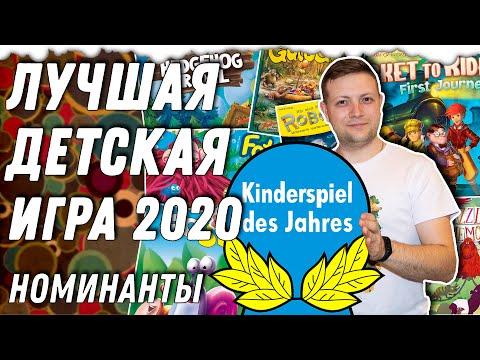 Лучшая Детская Настольная Игра Германии 2020 \\ Kidderspiel  Des Jahres 2020