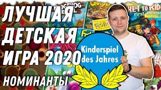 Лучшая Детская Настольная Игра Германии 2020  Kidderspiel  Des Jahres 2020