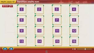 বীজগাণিতিক চলরাশির ধারণা | Class VI Mathematics | WBBSE