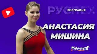 Анастасия Мишина биография