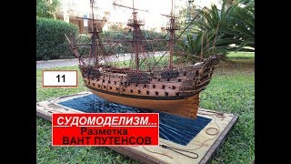 11.Разметка вант путенсов.Судомоделизм.Ship modelling.