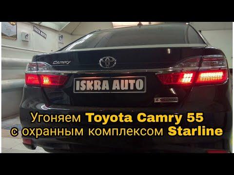 Угоняем Camry 55 с сигнализацией Starline S96 или как отдать деньги впустую