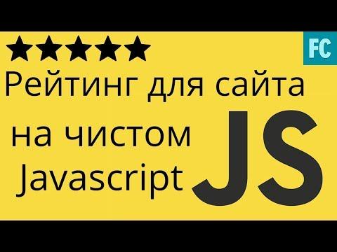 Рейтинг на сайт на чистом Javascript. Звездный рейтинг.