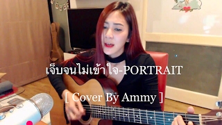 ??????????????? - PORTRAIT [ Cover By Ammy ]