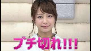 宇垣美里アナ、あさチャン降板後の態度がやばい…とんでもない行動を…