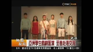 至善高中   亞洲學生戲劇匯演 至善赴港交流 南桃園有線新聞