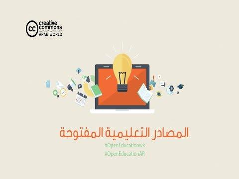 Open Education Week in the Arab World أسبوع التعليم المفتوح في العالم العربي