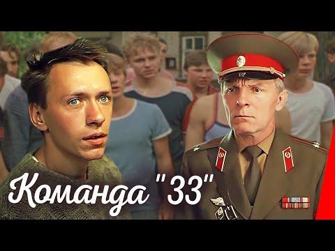 Команда '33' (1987) фильм