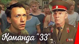 """Команда """"33"""" (1987) фильм"""