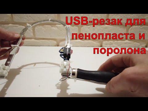USB Резак для поролона и пенопласта своими руками. полезные самоделки