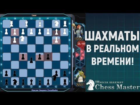 Шахматы В Реальном Времени! Новый Вид Шахмат