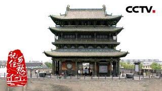《记住乡愁》第六季 20200102 第一集 平遥古城——晋商故里 汇通天下(上)| CCTV中文国际