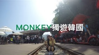 Monkey - 獨遊韓國Day2(南怡島,小法國村,Rail bike)