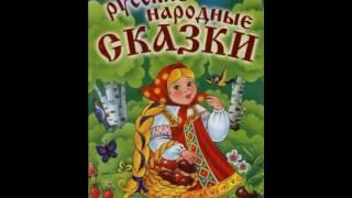 Русские Народные Сказки. читает Павел Беседин.