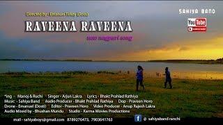 RAVEENA RAVEENA || NAGPURI || SAHIYA BAND || 20108