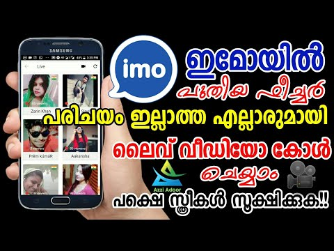 Imo New Update   Imo Live Video Call Feature 2018 (Malayalam)