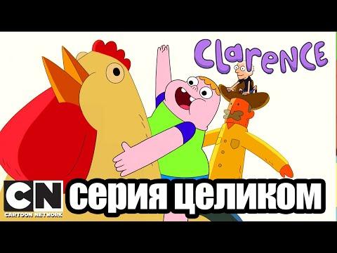 Clarence | День ящерицы (серия целиком) | Cartoon Network